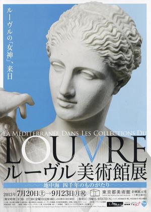 Louvre2013_2