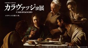 Caravaggio_2016