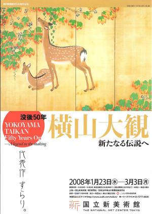Taikan2008