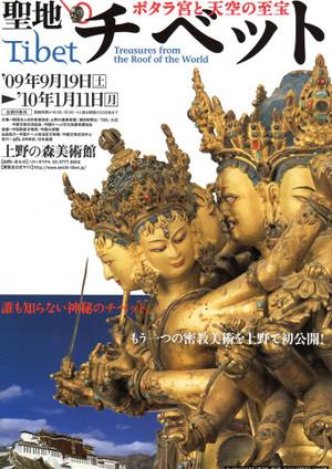 Tibet_2009091902