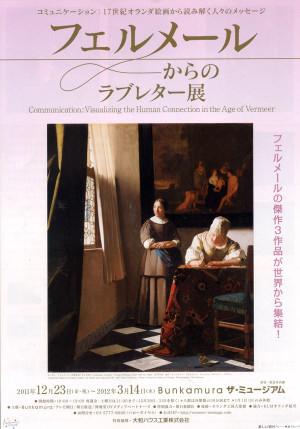 Vermeer2011