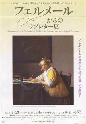 Vermeer20111_2
