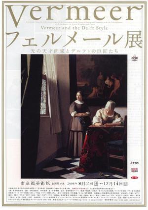 Vermeer20082