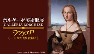 Borghese_2010