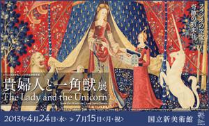 Unicorn2013