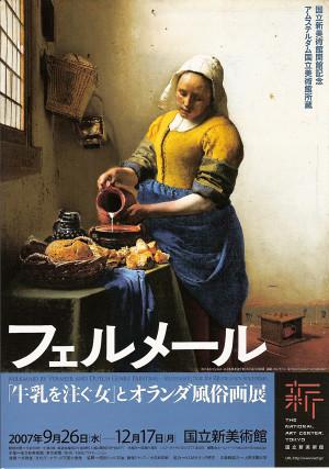 Vermeer_2007