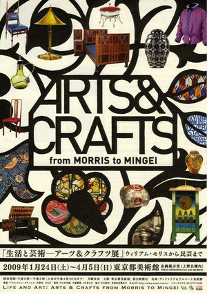 Arts_and_craft_2009_0