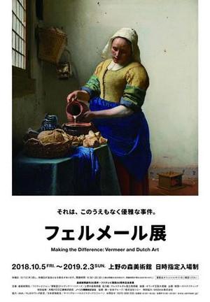 Vermeer2018_1