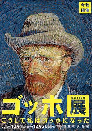 Gogh2010