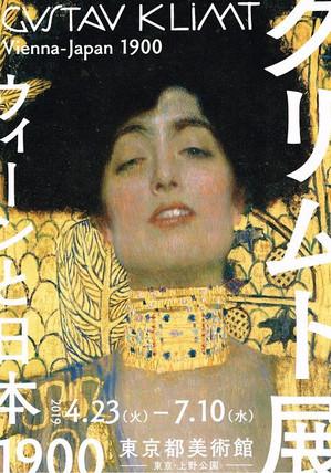 Klimt2019