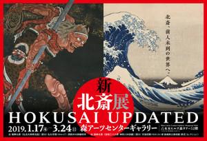 Hokusai20190
