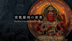 Esoteric-buddism-2019