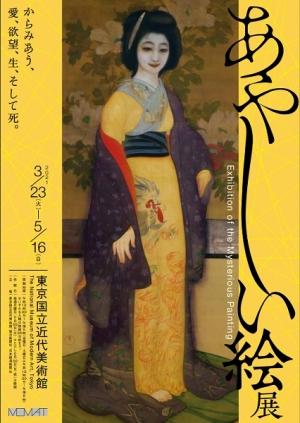 Ayashii2021-0