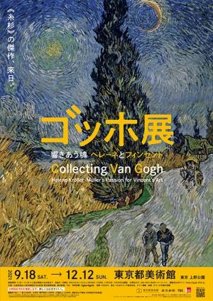 Gogh-2021jpg