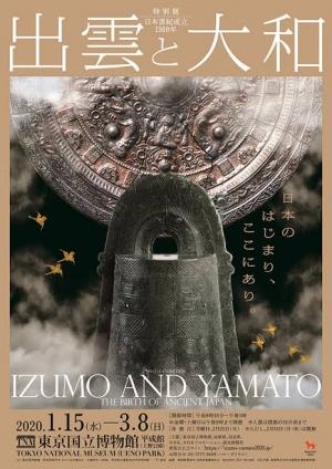 Izumo2020_20201231135101