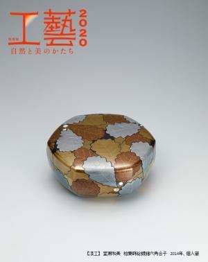 Kougei-2020-2