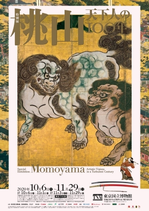 Momoyama-2020-1_20201231135001