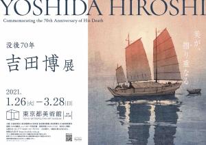 Yoshida2020-01